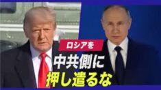 トランプ前大統領「ロシアを中共側に押し遣るな」