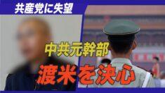 中共元幹部 共産党に希望を失い渡米を決心