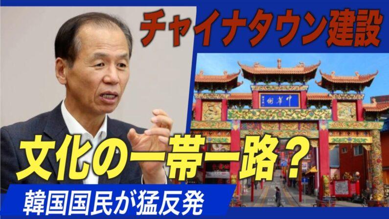 韓国江原道にチャイナタウン建設 「文化の一帯一路」に国民が猛反発
