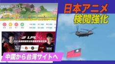 日本アニメの中国国内放映、中共の検閲と許可が必須