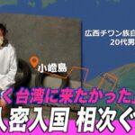 台湾 中国人の密入国が相次ぐ