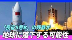 中国のロケット「長征5号B」の残骸が地球に落下する可能性