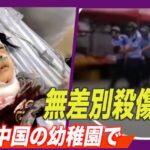 幼稚園無差別殺傷事件 少なくとも園児9人が死亡=中国広西チワン族自治区