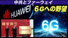 中共とファーウェイ 6G技術への野望