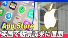 アップルのApp Storeが英国で賠償請求に直面