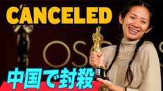 アカデミー賞受賞監督 中国では封鎖【チャイナ・アンセンサード】