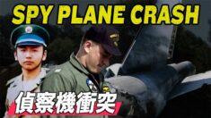 中共戦闘機が米軍偵察機に衝突 外交事件に?【チャイナ・アンセンサード】