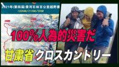 「100%人為的災害だ」甘粛省のマラソンで21人死亡