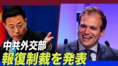中共 人権侵害批判した「米国際宗教自由委員会」の元メンバーに報復制裁