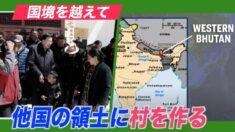 中共は国境を越えて 他国の領土で村を造る