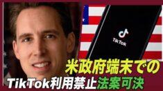米政府端末でのTikTok利用禁止 上院委員会が法案可決
