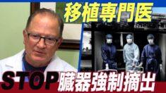 移植専門医「中国の強制臓器摘出をやめさせねば」