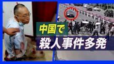 中国で立て続けに殺人事件が発生