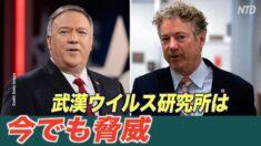 ポール氏とポンペオ氏: 武漢ウイルス研究所は今でも脅威