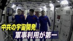 「中共の宇宙開発 軍事利用が第一」宇宙・国家安全保障専門家