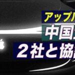 アップル 電気自動車(EV)用バッテリー供給について中国企業2社と協議中