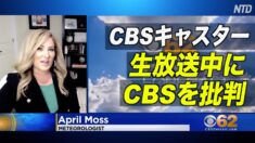 CBSキャスターが生放送中にCBSを批判