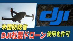 米国防総省 中国企業DJI社製ドローンの使用を許可