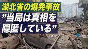 湖北省の食品市場でガス爆発事故 住民「当局は真相を隠匿している」【禁聞】