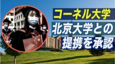 コーネル大 反対を押し切って中国とのプログラムを承認