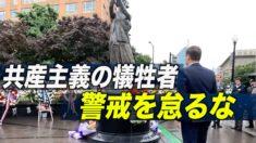 共産主義の犠牲者: 私たちは警戒を怠るな