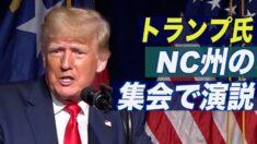トランプ前大統領 ノースカロライナの集会で批判的人種理論と中共を非難