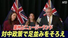 豪州とニュージーランド 対中政策で足並みをそろえ
