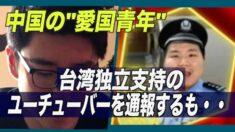 中国の「愛国青年」  台湾独立支持のユーチューバーを通報するも・・