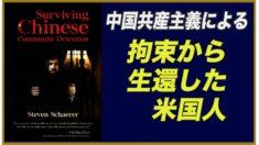 中国共産主義による拘束と拷問から生還した米国人