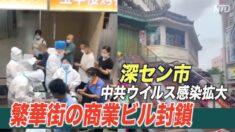 深圳の繁華街の商業ビル封鎖 無症状感染者が訪れていた