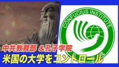 中共教育部が米国の大学をコントロール 孔子学院契約書で露呈