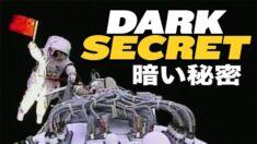 暗い秘密あり?中国の宇宙ステーションで初の船外活動【チャイナ・アンセンサード】