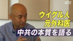 強制臓器摘出の経験持つウイグル人元外科医が中国共産党の本質を語る
