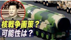 中共が核戦争を画策?習近平氏の演説から読み解く可能性