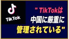 「TikTokは中国に厳重に管理されている」内部関係者