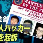 米司法省 中国人ハッカー4人を起訴