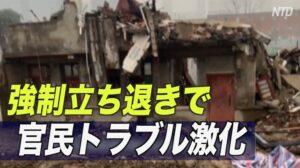強制立ち退きでまたも悲劇 政府職員が刺殺される【禁聞】