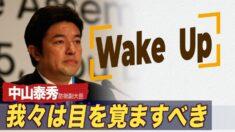台湾防衛のため「我々は目を覚まさなければならない」=中山泰秀防衛副大臣