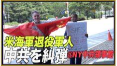 米退役軍人がNY中共領事館前で中共を糾弾