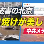 洪水被害の北京「夕焼けが美しい」と官製メディア