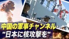「日本に核攻撃を」中国の軍事チャンネル 日本を核戦争で脅す