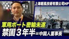 米軍事設備の密輸未遂で中国企業董事長に禁固3年半を宣告