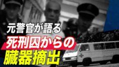 中国の元警官が語る死刑囚からの臓器摘出