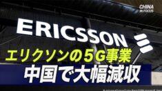 エリクソンの5G事業 中国で大幅減収