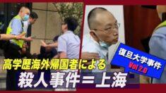 「復旦大学喉切りつけ事件2.0」 上海で再び殺人事件