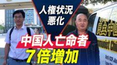中国の亡命申請者 過去10年間で約7倍増加 人権状況の悪化により