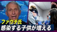 ファウチ氏「 ウイルスに感染する子供が増える」
