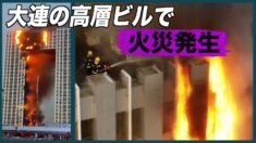 大連市の高層ビルで火災 激しい炎に爆発音