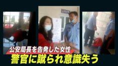 「公然たる殺人だ」女性が警官に蹴られ意識失う=山東省派出所