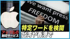 Apple刻印サービス 香港・台湾で中共高官や反体制派の名前を検閲